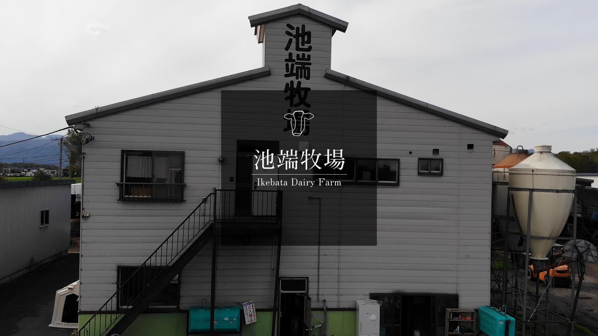 池端牧場(北海道石狩市)